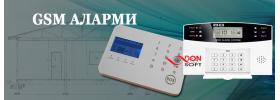 GSM АЛАРМИ