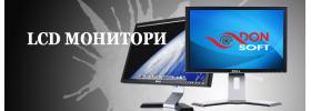 LCD МОНИТОРИ