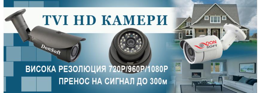 TVI-HD КАМЕРИ