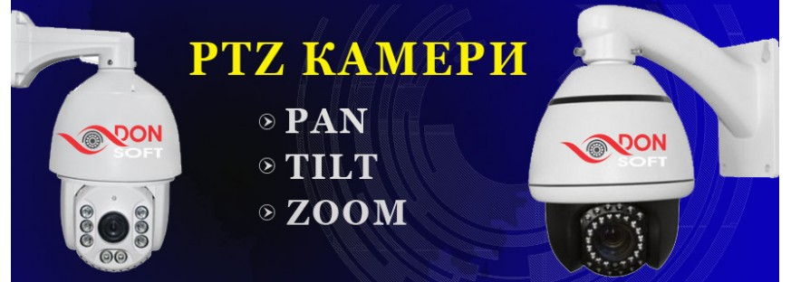 PTZ КАМЕРИ