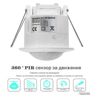 360 ° широкоъгълен PIR сензор DS-17-VJ