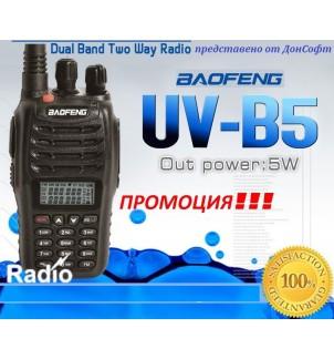 Професионална радиостанция UV-B5 5W
