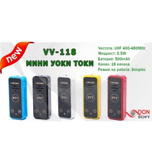 Комплект yоки-токита LEIXEN VV-118 mini